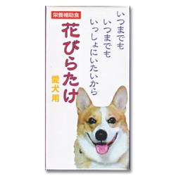 大事なペット(犬・猫など)へ健康サプリメント(健康食品) 【花びらたけ 愛犬用 9g(300mg×30粒) ハナビラタケMH-3含有】