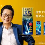 リアップ X5 プラス (発毛剤)(大正製薬)