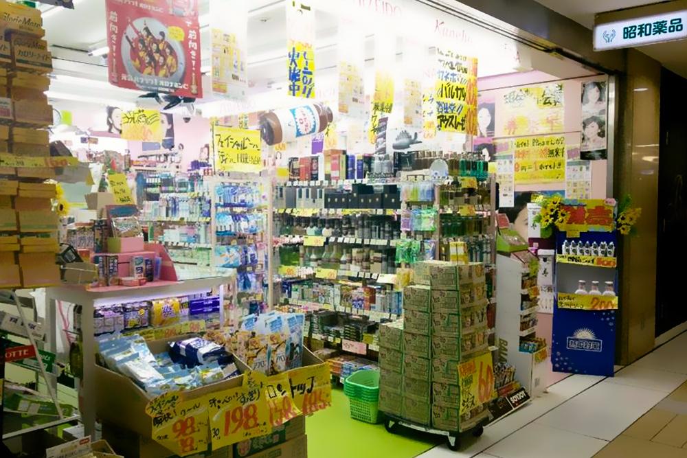 昭和薬品八重洲店 閉店のお知らせ