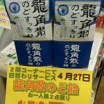 4月27日の特価品!龍角散のど飴50%OFF!