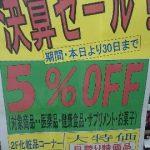 4月17日(月)より☆決算セール!☆