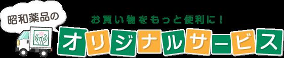 神田近隣の方への宅配・配達サービス