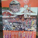 「日本三大祭」神田祭 2017.5.13(土)5.14(日)