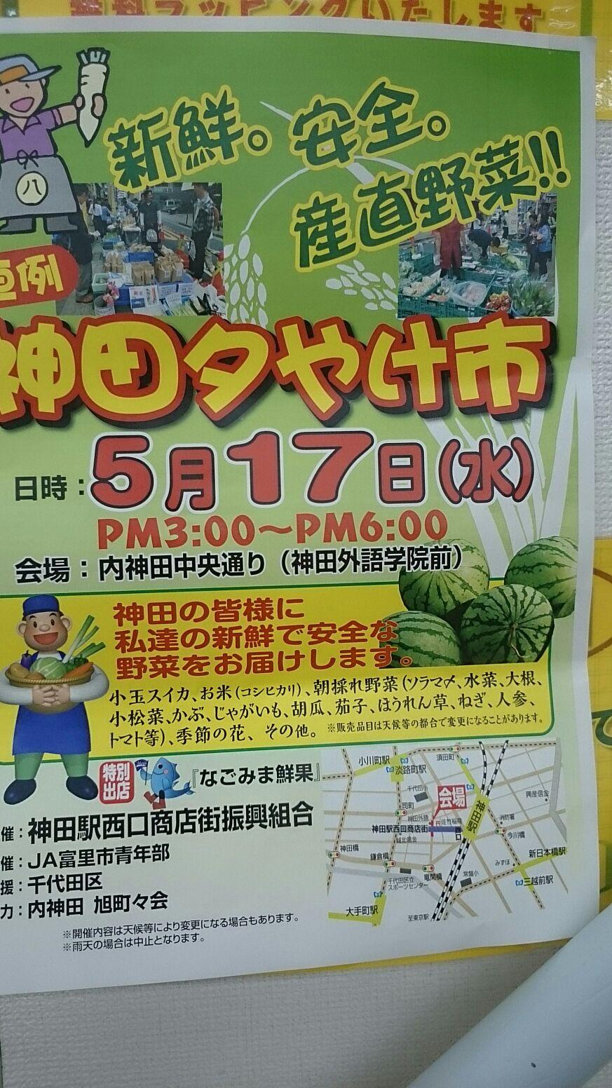 路上で販売・・神田夕やけ市・・新鮮野菜、売り切れ必死!