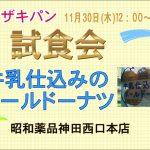 人気商品・・ヤマザキパン牛乳仕込みボールドーナツ★試食会