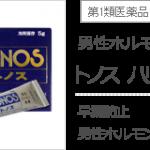 男性ホルモン軟膏剤【トノス】