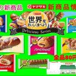 ヤマザキパン6月の新商品