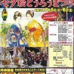 神田・秋田湯沢七夕絵どうろう祭り開催!