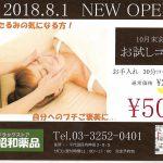 フェイシャルマッサージ予約受付中! 500円~
