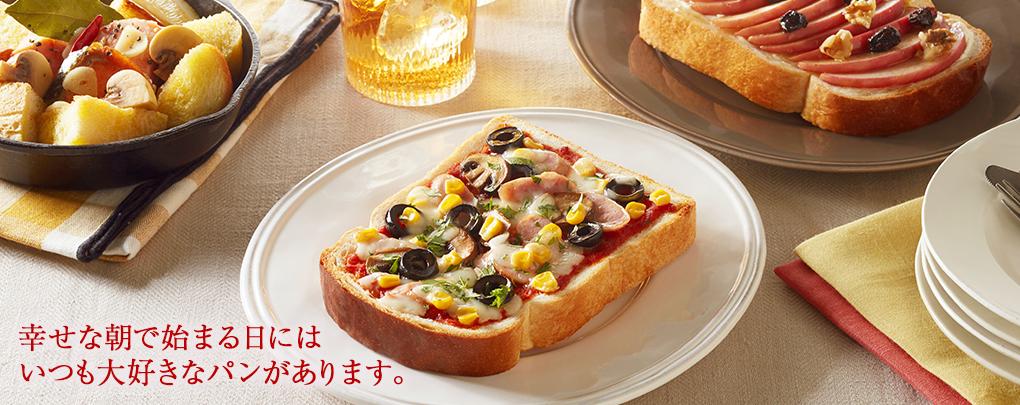 食欲の秋~ヤマザキパン10月のおすすめでーす!