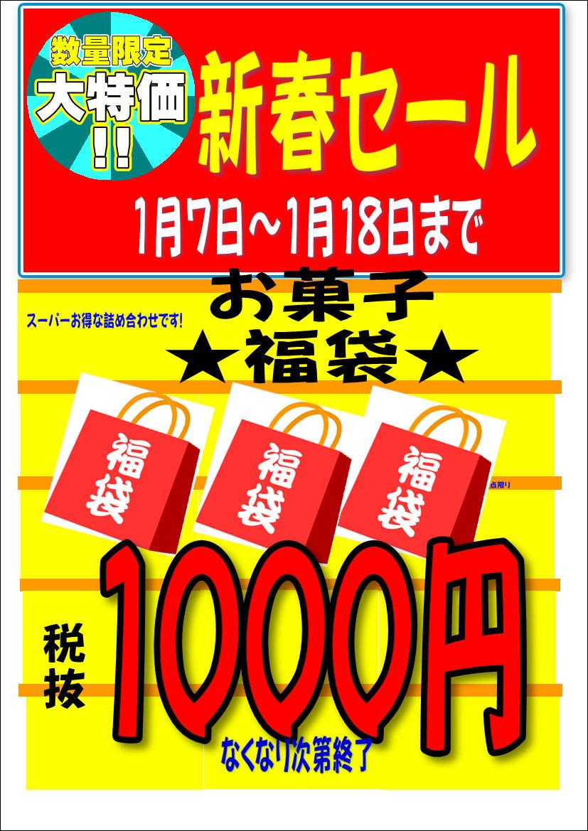 ★新春セール開催中★
