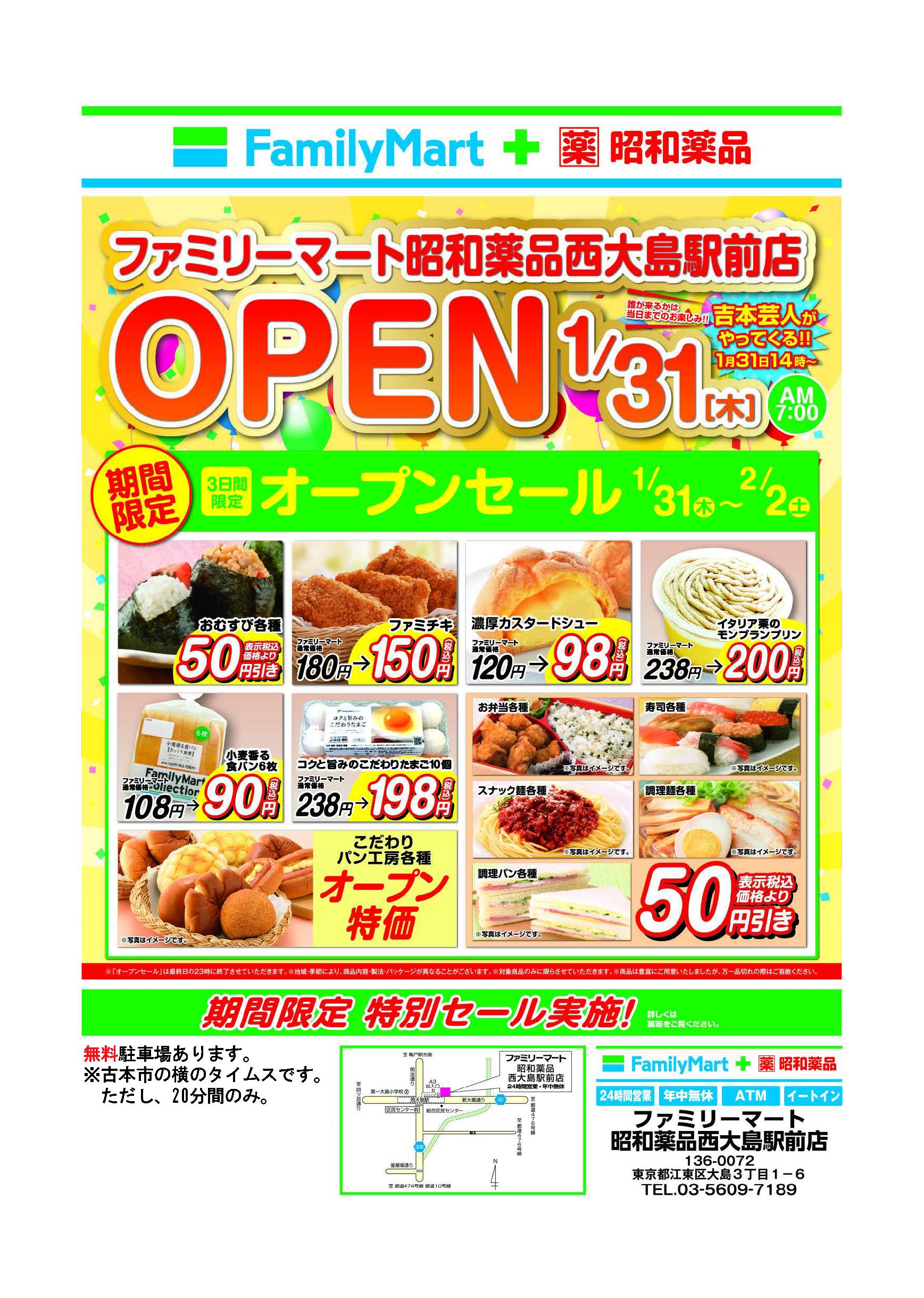 ★ファミリーマート昭和薬品オープン★