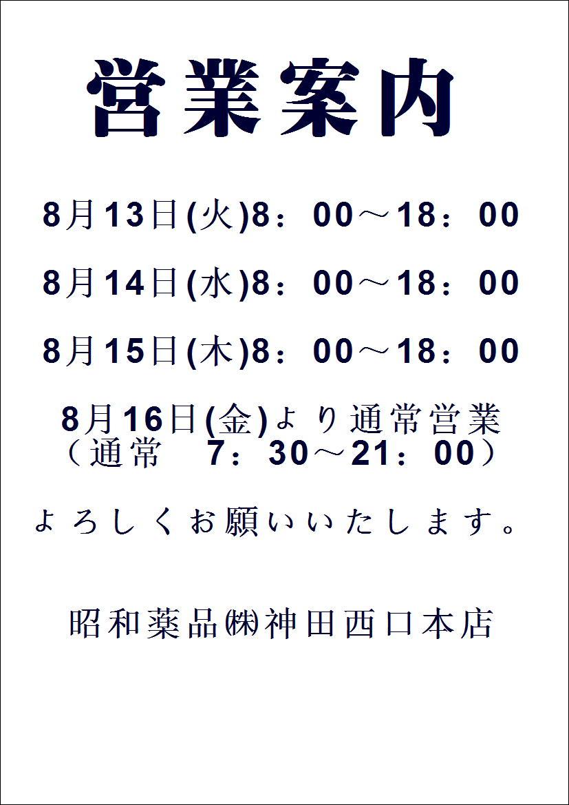 8月の営業時間変更のお知らせ