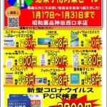 新型コロナ感染予防対策セール