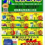 ★花粉症対策セール★
